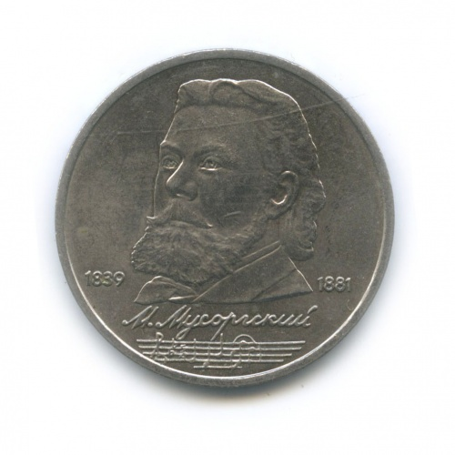 1 рубль— 150 лет содня рождения Модеста Петровича Мусоргского 1989 года (СССР)
