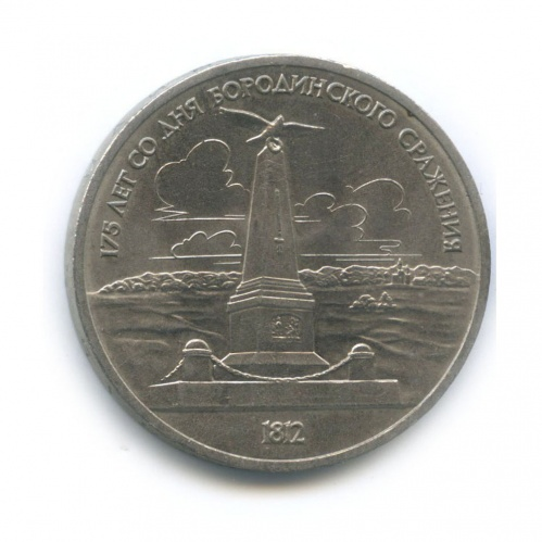 1 рубль— 175 лет содня Бородинского cражения, Памятник 1987 года (СССР)