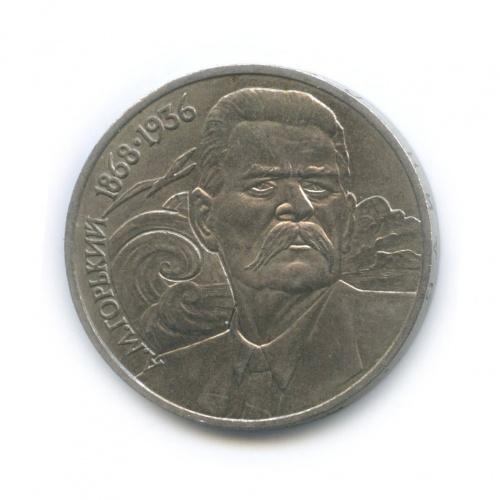 1 рубль— 120 лет содня рождения Максима Горького 1988 года (СССР)