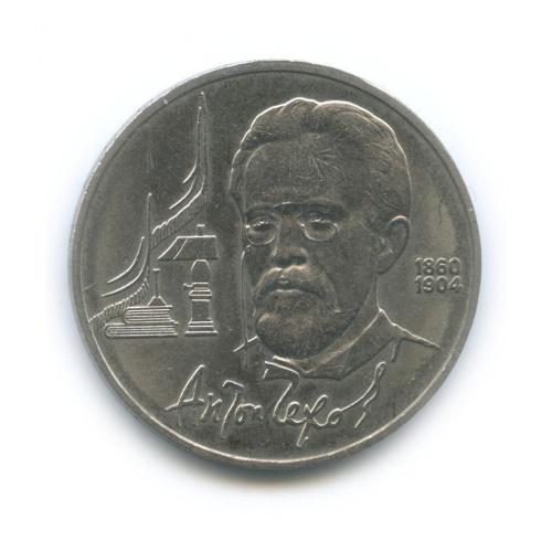 1 рубль— 130 лет содня рождения Антона Павловича Чехова 1990 года (СССР)