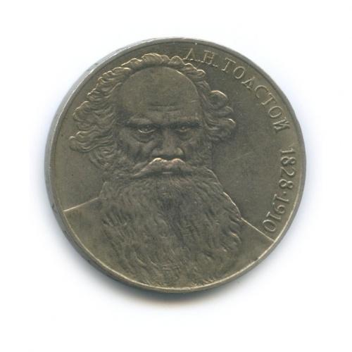 1 рубль— 160 лет содня рождения Льва Николаевича Толстого 1988 года (СССР)
