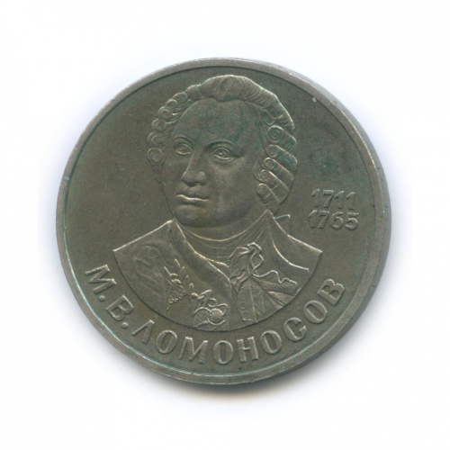 1 рубль— 275 лет содня рождения Михаила Васильевича Ломоносова 1986 года (СССР)