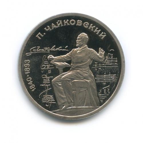 1 рубль— 150 лет содня рождения Петра Ильича Чайковского 1990 года (СССР)