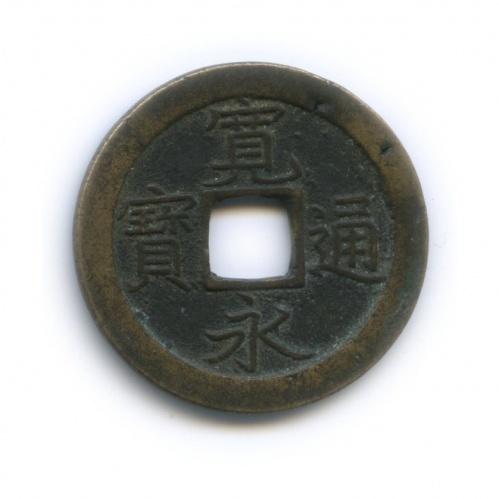 1 мон, период Эдо 1601-1867 (Япония)
