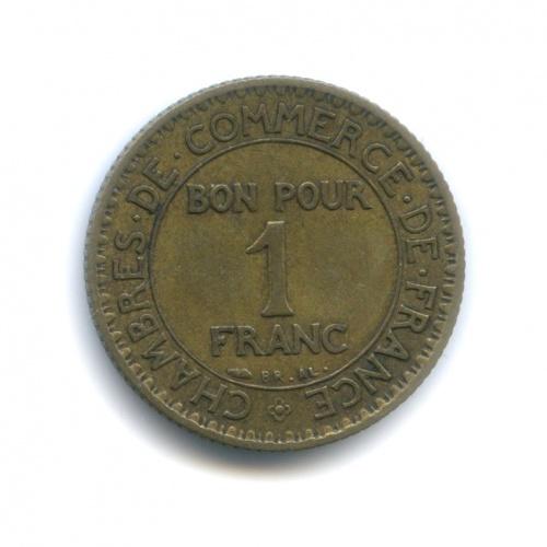 1 франк 1922 года (Франция)