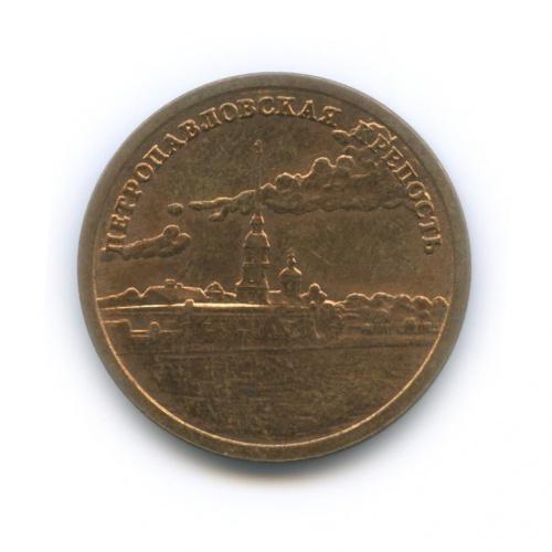 Жетон «Петропавловская крепость» 2003 года СПМД (Россия)