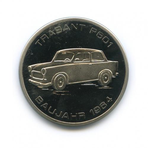 Жетон «Trabant P601— Baujahr 1964» 1990 года (Германия (ГДР))
