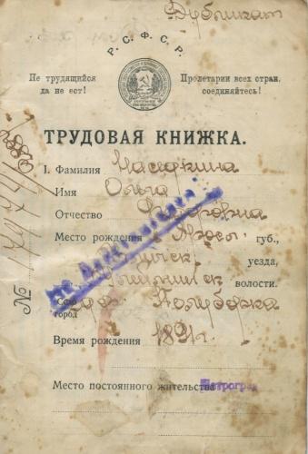 Трудовая книжка (РСФСР) (СССР)