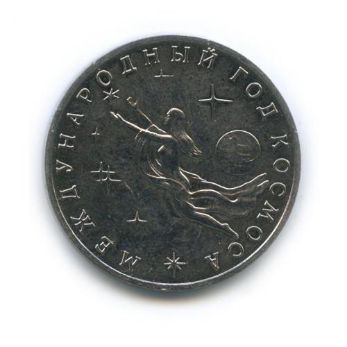 3 рубля— Международный год Космоса 1992 года (Россия)