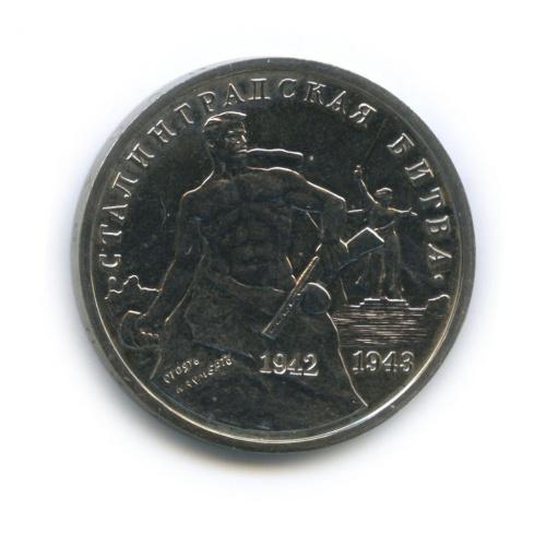 3 рубля— 50-летие Победы наВолге, Сталинградская битва 1993 года ММД (Россия)