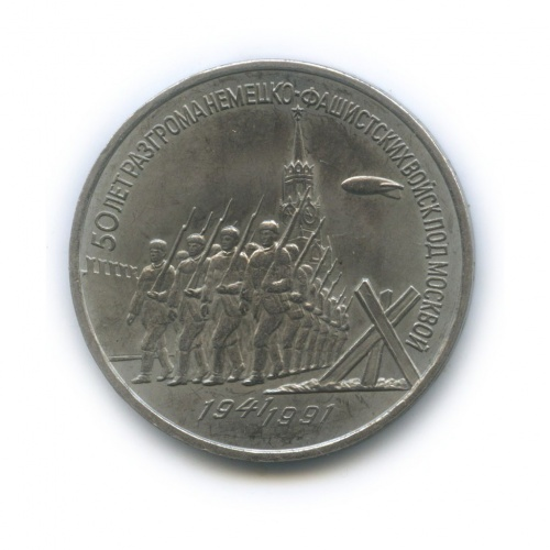 3 рубля— 50 лет победы всражении под Москвой 1991 года (СССР)
