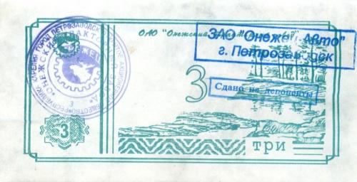 3 рубля (ОАО«Онежский тракторный завод») (Россия)