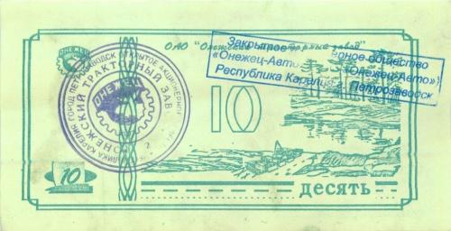 10 рублей (ОАО«Онежский тракторный завод») (Россия)