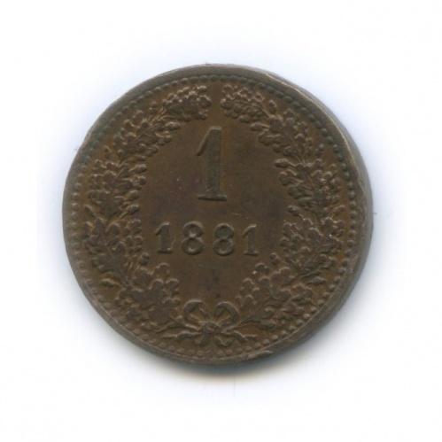 1 крейцер 1881 года (Австрия)
