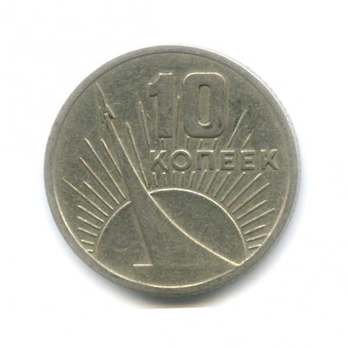 10 копеек— 50 лет Советской власти 1967 года (СССР)