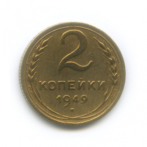 2 копейки 1949 года (СССР)