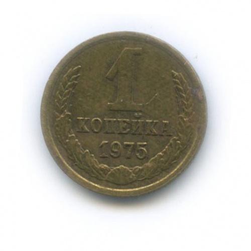 1 копейка 1975 года (СССР)