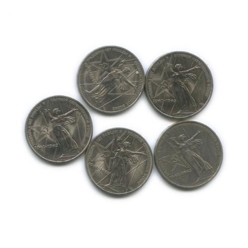 Набор монет 1 рубль— XXX лет победы над фашистской Германией 1975 года (СССР)