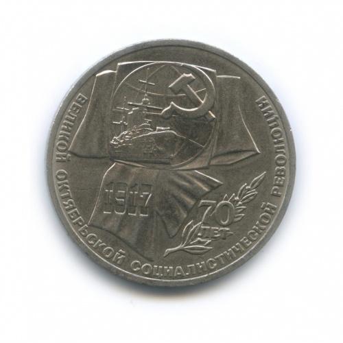 1 рубль— 70 лет Советской власти 1987 года (СССР)