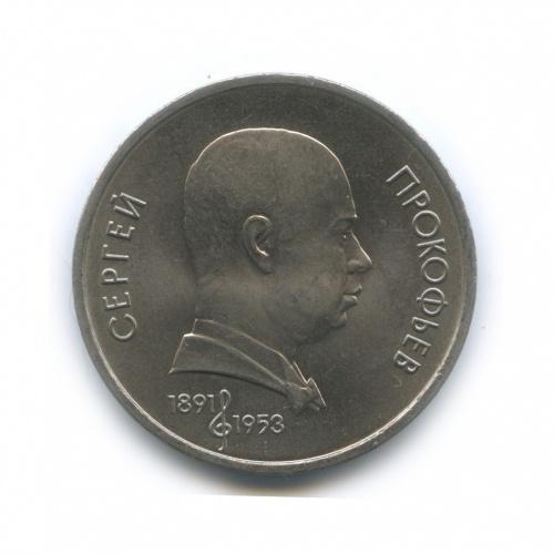 1 рубль— 100 лет содня рождения Сергея Сергеевича Прокофьева 1991 года (СССР)