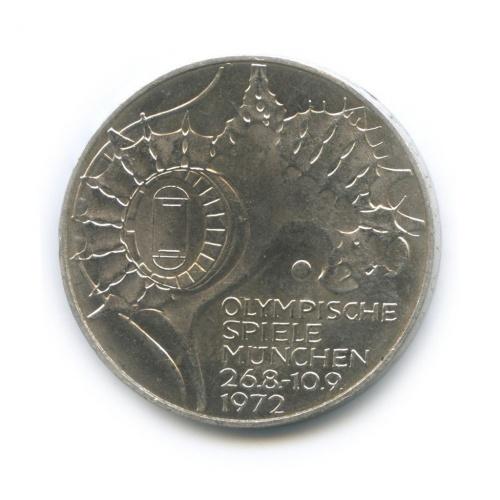 10 марок— XXлетние Олимпийские Игры, Мюнхен 1972— Стадион 1972 года J (Германия)