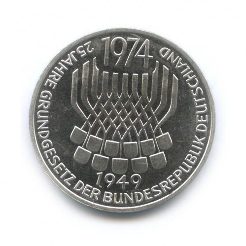 5 марок— 25 лет содня принятия конституции ФРГ 1974 года F (Германия)