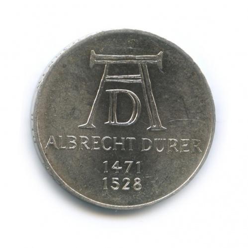 5 марок— 500 лет содня рождения Альбрехта Дюрера 1971 года (Германия)