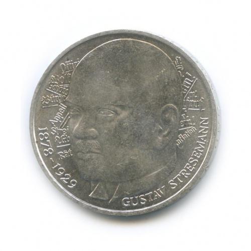 5 марок— 100 лет содня рождения Густава Штреземана 1978 года D (Германия)