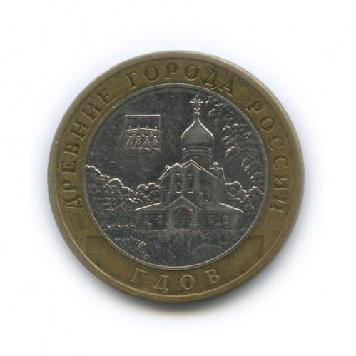 10 рублей— Древние города России— Гдов 2007 года ММД (Россия)