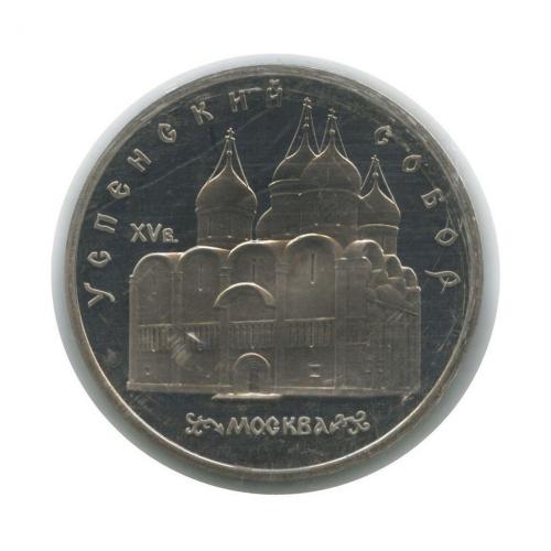 5 рублей— Успенский собор, г.Москва (в запайке) 1990 года (СССР)