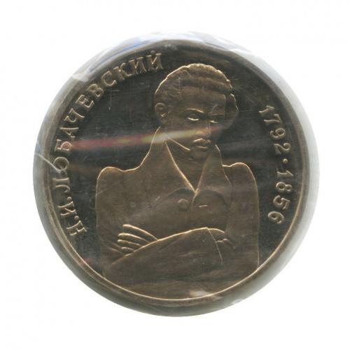 1 рубль— 200 лет содня рождения Николая Ивановича Лобачевского (взапайке) 1992 года (Россия)