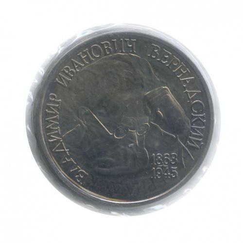 1 рубль— 130 лет содня рождения Владимира Ивановича Вернадского (взапайке) 1993 года ЛМД (Россия)