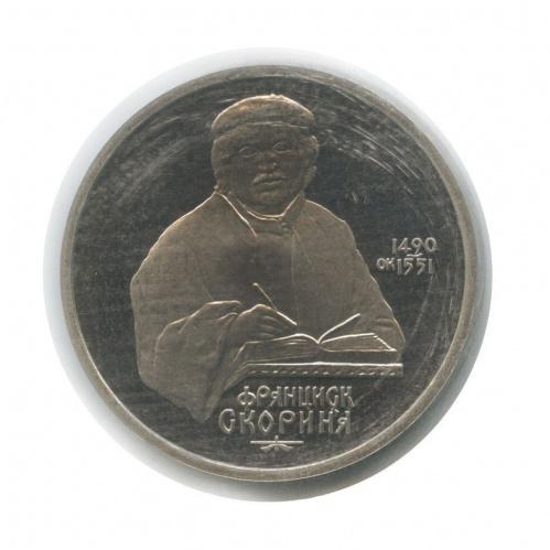 1 рубль— 500 лет содня рождения Франциска Скорины (взапайке) 1990 года (СССР)