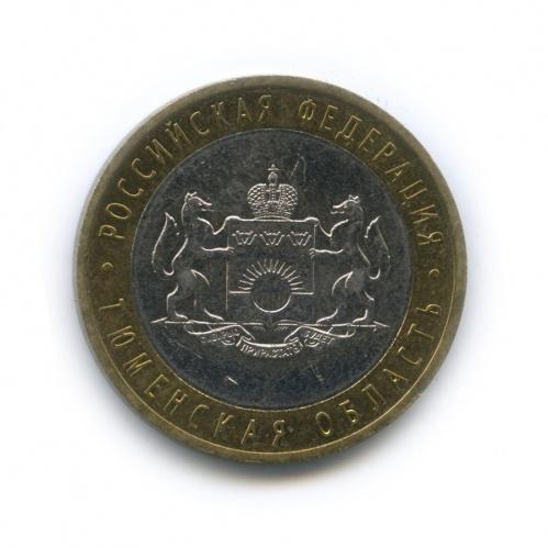 10 рублей— Российская Федерация— Тюменская область 2014 года (Россия)