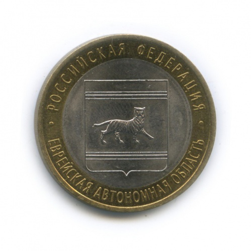10 рублей— Российская Федерация— Еврейская автономная область 2009 года СПМД (Россия)
