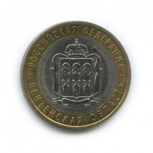 10 рублей— Российская Федерация— Пензенская область 2014 года (Россия)