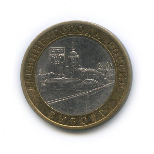 10 рублей— Древние города России— Выборг 2009 года СПМД (Россия)