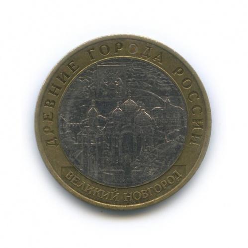 10 рублей— Древние города России— Великий Новгород 2009 года ММД (Россия)