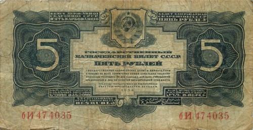 5 рублей 1934 года (СССР)