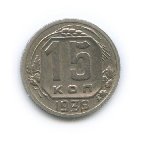 15 копеек 1939 года (СССР)