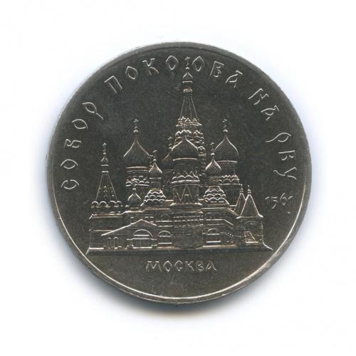 5 рублей— Собор Покрова нарву, г.Москва 1989 года (СССР)