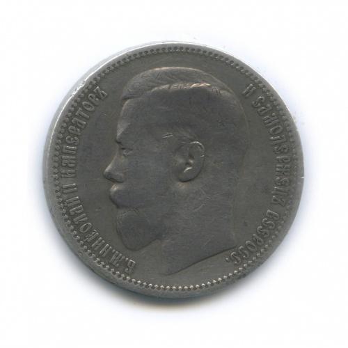 1 рубль 1898 года * (Российская Империя)