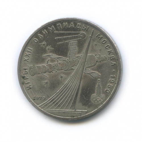 1 рубль— XXII летние Олимпийские Игры, Москва 1980— Монумент 1979 года (СССР)
