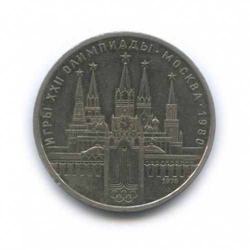 1 рубль— XXII летние Олимпийские Игры, Москва 1980— Кремль 1978 года (СССР)