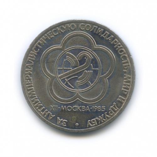 1 рубль— 12 Международный фестиваль молодежи истудентов вМоскве 1985 года (СССР)