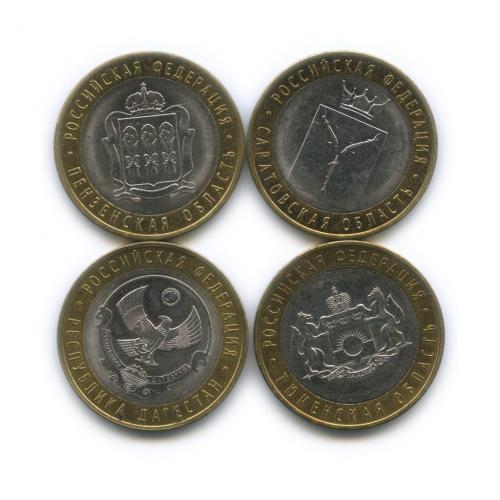 Набор монет 10 рублей— Российская Федерация— Области иреспублики 2013, 2014 (Россия)