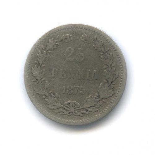 25 пенни 1875 года S (Российская Империя)