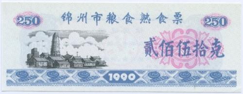 250 дзинь 1990 года (Китай)