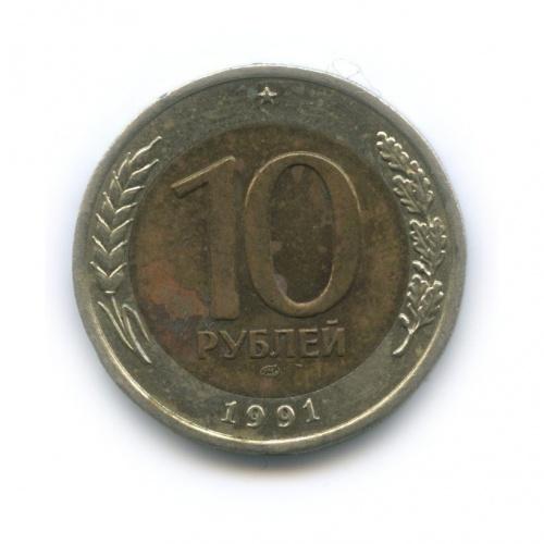 10 рублей 1991 года ЛМД (СССР)