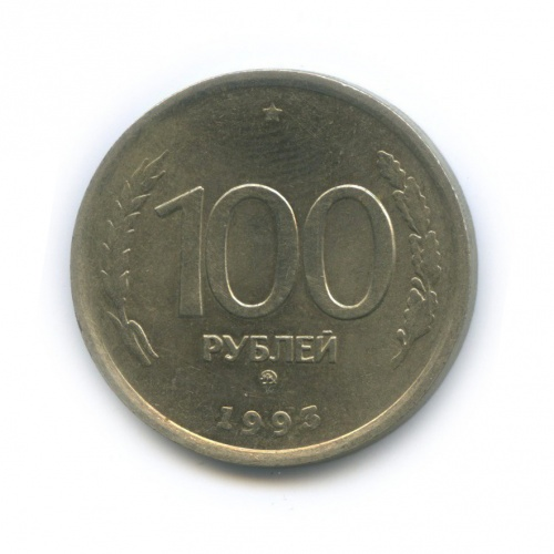 100 рублей 1993 года ММД (Россия)